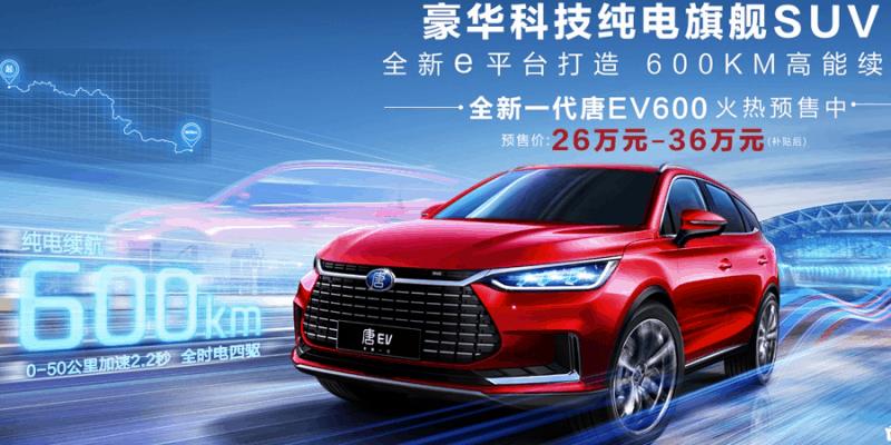 BYD E-SUV Tang EV600